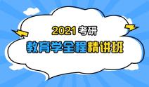 2021考研教育学全程精讲班
