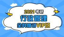 2021考研行政管理全科精讲VIP班