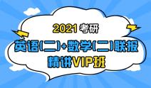 2021考研英语(二)+数学(二)联报精讲VIP班