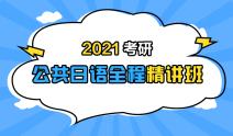 2021考研公共日语全程精讲班