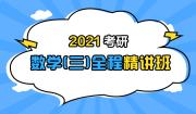 2021考研数学(三)全程精讲班
