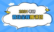 2021考研管综全程精讲班