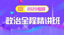 2020考研政治全程精讲班