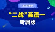 """2020考研""""二战""""英语一专属班"""