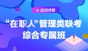 """2020考研""""在职人""""管理类联考综合专属班"""