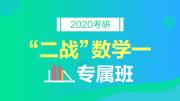 """2020考研""""二战""""数学一专属班"""
