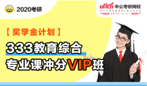 【奖学金计划】333教育综合专业课冲分VIP班