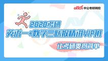 2020考研英语一+数学三联报精讲VIP班
