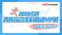 2020考研西医综合全科精讲VIP班