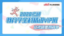 2020考研教育学全科精讲VIP班