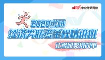 2020考研经济类联考综合全程精讲班