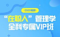 """2020考研""""在职人""""管理学全科专属VIP班"""