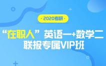 """2020考研""""在职人""""英语一+数学二联报专属VIP班"""