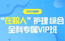 """2020考研""""在职人""""护理综合全科专属VIP班"""