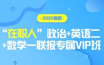 """2020考研""""在职人""""政治+英语二+数学一联报专属VIP班"""