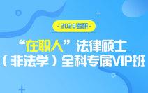 """2020考研""""在职人""""法律硕士(非法学)全科专属VIP班"""