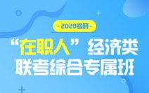 """2020考研""""在职人""""经济类联考综合专属班"""