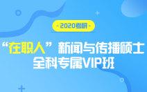 """2020考研""""在职人""""新闻与传播硕士全科专属VIP班"""