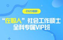 """2020考研""""在职人""""社会工作硕士全科专属VIP班"""