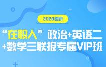 """2020考研""""在职人""""政治+英语二+数学三联报专属VIP班"""