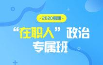 """2020考研""""在职人""""政治专属班"""