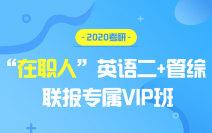 """2020考研""""在职人""""英语二+管综联报专属VIP班"""