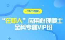 """2020考研""""在职人""""应用心理硕士全科专属VIP班"""