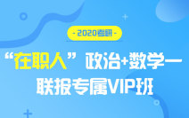 """2020考研""""在职人""""政治+数学一联报专属VIP班"""