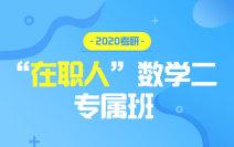 """2020考研""""在职人""""数学二专属班"""