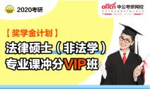 【奖学金计划】法律硕士(非法学)专业课冲分VIP班