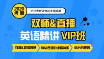 2020考研双师&直播英语精讲VIP班
