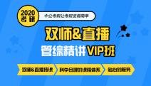 2020考研双师&直播管理类联考综合精讲VIP班