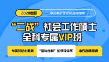 """2020考研""""二战""""社会工作硕士全科专属VIP班"""