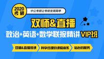 2020考研双师&直播政治+英语+数学联报精讲VIP班