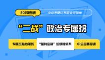 """2020考研""""二战""""政治专属班"""