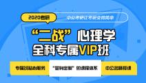 """2020考研""""二战""""心理学全科专属VIP班"""