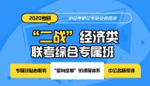 """2020考研""""二战""""经济类联考综合专属班"""