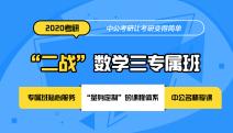 """2020考研""""二战""""数学三专属班"""