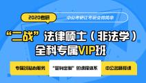 """2020考研""""二战""""法律硕士(非法学)全科专属VIP班"""