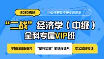 """2020考研""""二战""""经济学(中级)全科专属VIP班"""
