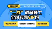 """2020考研""""二战""""教育硕士全科专属VIP班"""