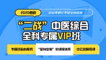 """2020考研""""二战""""中医综合全科专属VIP班"""