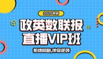 2020考研政英数联报直播VIP班