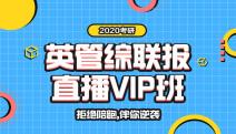 2020考研英管综联报直播VIP班