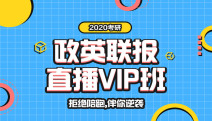 2020考研政英联报直播VIP班