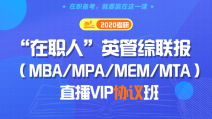 """2020考研""""在职人""""英管综联报(MBA/MPA/MEM/MTA)直播VIP协议班"""