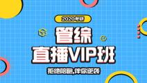 2020考研管综直播VIP班