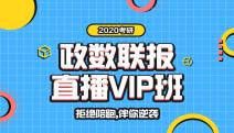 2020考研政数联报直播VIP班