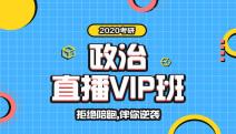 2020考研政治直播VIP班