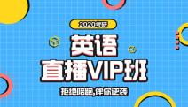 2020考研英语直播VIP班